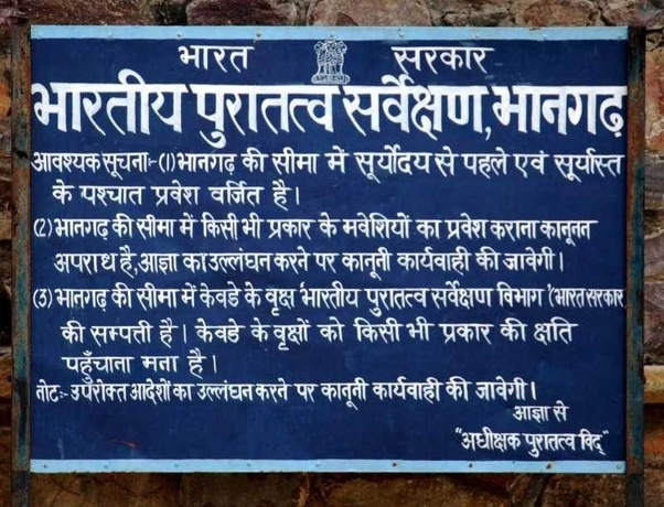 One of the warning signs at Bhangarh Fort